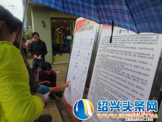 云南丘北法院公布首批失信被执行人名单
