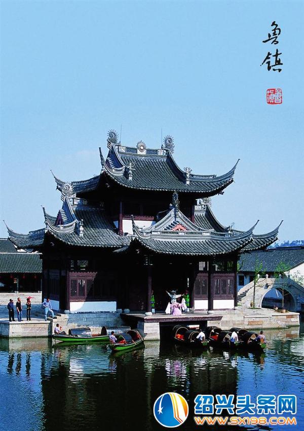 鲁镇——社戏(照片由柯岩风景区提供)