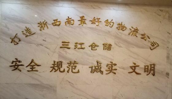 """全家百家媒体都在关注兰溪""""三江""""仓储首航成功"""