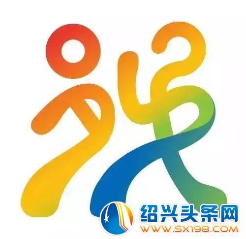 绍兴马拉松警察邀请赛组委会 向全国公安民警发出邀请!