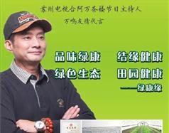 绿康缘壹品田