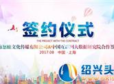 怒蛙网络与中国互联网大数据研究院达成战略合作