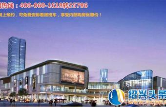 绍兴滨海新城商业步行街,商铺怎么样?值得投资吗?